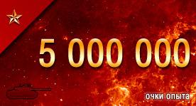 5 000 000 очков опыта