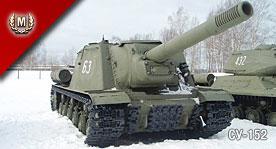 Взятие мастера на СУ-152