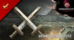 Итоги сентября 2013 в игре World of Tanks